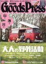 Goods Press (グッズプレス) 2017年 05月号 [雑誌]