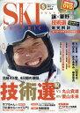 スキーグラフィック 2017年 05月号 [雑誌]