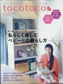 tocotoco (トコトコ) 2017年 05月号 [雑誌]