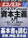 エコノミスト 2017年 5/9号 [雑誌]