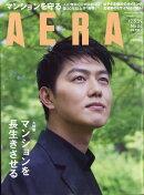 AERA (アエラ) 2017年 5/29号 [雑誌]