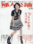 婦人公論 2017年 5/9号 [雑誌]