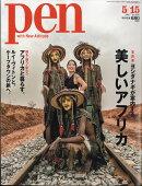 Pen (ペン) 2017年 5/15号 [雑誌]