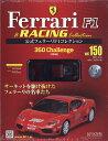 隔週刊 公式フェラーリF1 (エフワン) & (アンド) レーシングコレクション 2017年 5/31号 [雑誌]