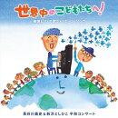 世界中のこどもたちへ!被爆ピアノと歌うメッセージ・ソング 長谷川義史&新沢としひこ 平和コンサート