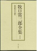牧口常三郎全集(第7巻)