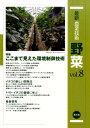 最新農業技術野菜(vol.8) 特集:ここまで見えた環境制御技術 [ 農山漁村文化協会 ]