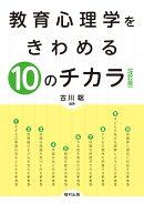 教育心理学をきわめる10のチカラ〔改訂版〕