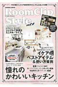 RoomClipStylevol.4