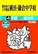 【予約】4年間スーパー過去問305横浜国立大学附属横浜・鎌倉中学校