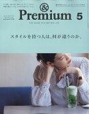 & Premium (アンド プレミアム) 2018年 05月号 [雑誌]