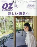 OZ magazine (オズマガジン) 2018年 05月号 [雑誌]