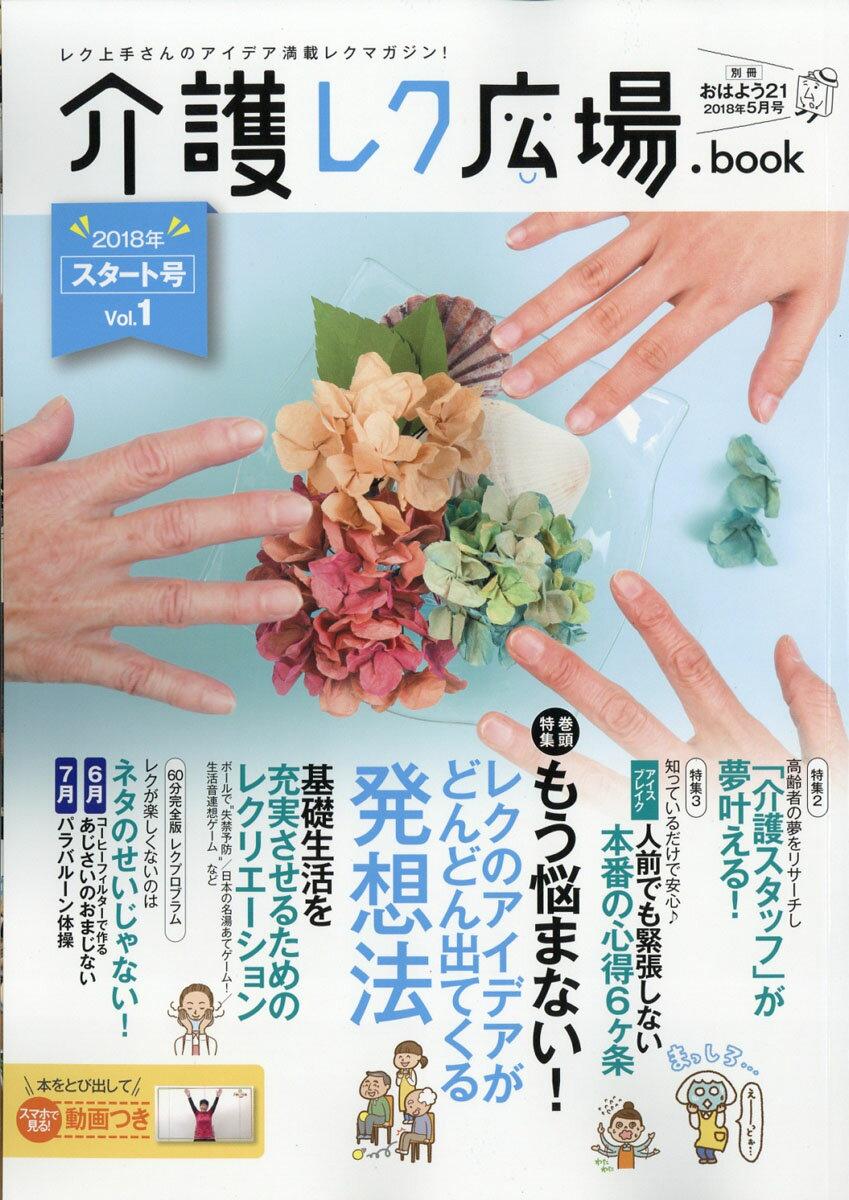 おはよう21増刊 介護レク広場book(ブック) 2018年 05月号 [雑誌]