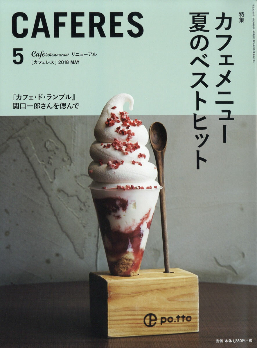 CAFERES 2018年 05月号 [雑誌]