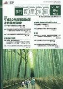 季刊 資産承継 2018年 05月号 [雑誌]