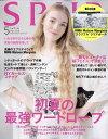 SPUR (シュプール) 2018年 05月号 [雑誌]