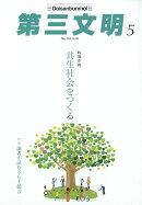 第三文明 2018年 05月号 [雑誌]