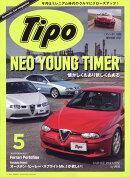 Tipo (ティーポ) 2018年 05月号 [雑誌]