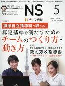 ナース専科 2018年 05月号 [雑誌]