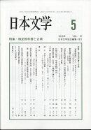 日本文学 2018年 05月号 [雑誌]