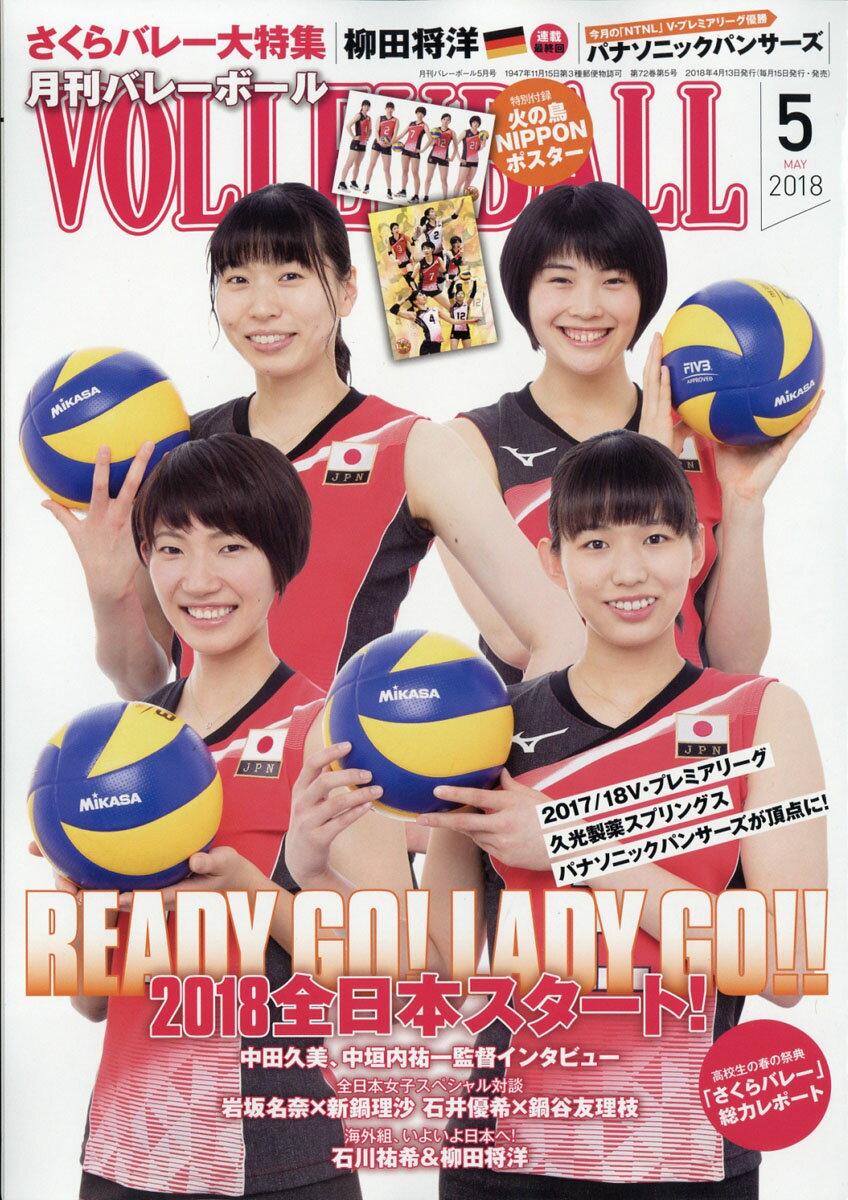 VOLLEYBALL (バレーボール) 2018年 05月号 [雑誌]