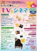 月刊ピアノ 2018年5月号増刊 ピアノで弾く TV&シネマ2018春号