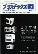 プラスチックス 2018年 05月号 [雑誌]