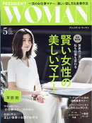 PRESIDENT WOMAN(プレジデント ウーマン) 2018年 05月号 [雑誌]