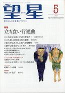 望星 2018年 05月号 [雑誌]