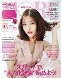 【予約】MORE (モア) 2018年 05月号 [雑誌]
