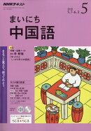 NHK ラジオ まいにち中国語 2018年 05月号 [雑誌]