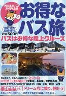 旅行読売増刊 西日本ジェイアールバスで行くお得な旅 2018年 05月号 [雑誌]