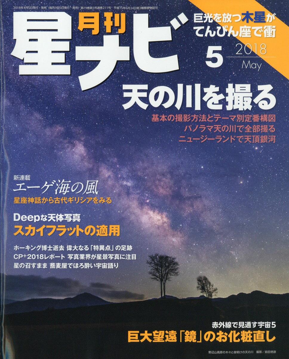 月刊 星ナビ 2018年 05月号 [雑誌]