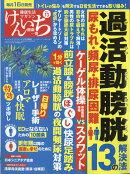 健康生活マガジン「健康一番」けんいち Vol.13 2018年 05月号 [雑誌]