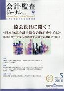 会計監査ジャーナル 2018年 05月号 [雑誌]