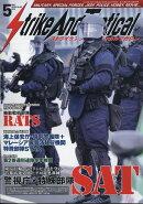 Strike And Tactical (ストライク・アンド・タクティカルマガジン) 2018年 05月号 [雑誌]