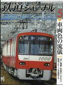 鉄道ジャーナル 2018年 05月号 [雑誌]