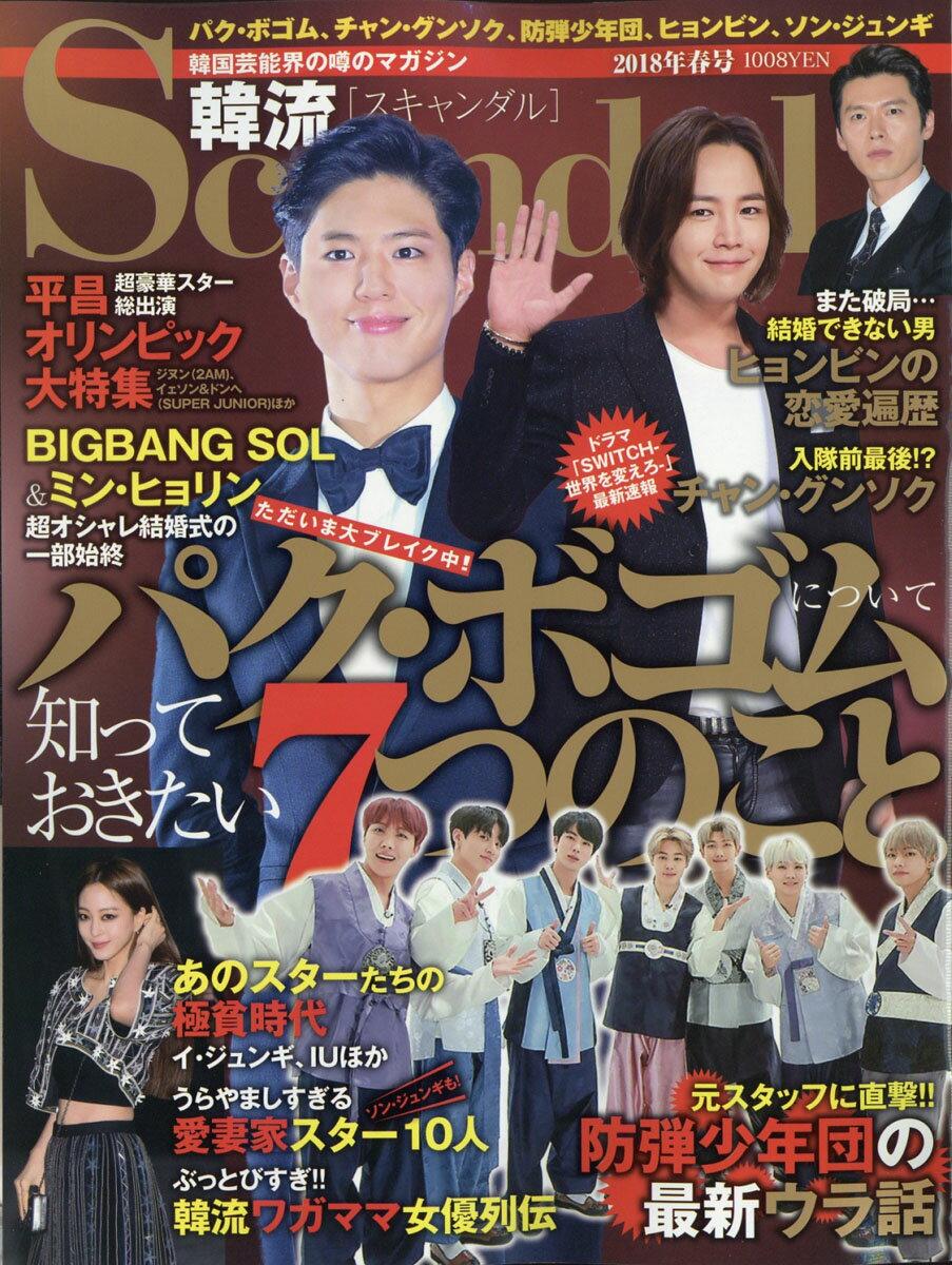 韓流Scandal (スキャンダル) 2018年 05月号 [雑誌]