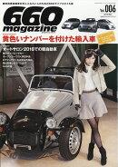 660マガジン Vol.6 2018年 05月号 [雑誌]