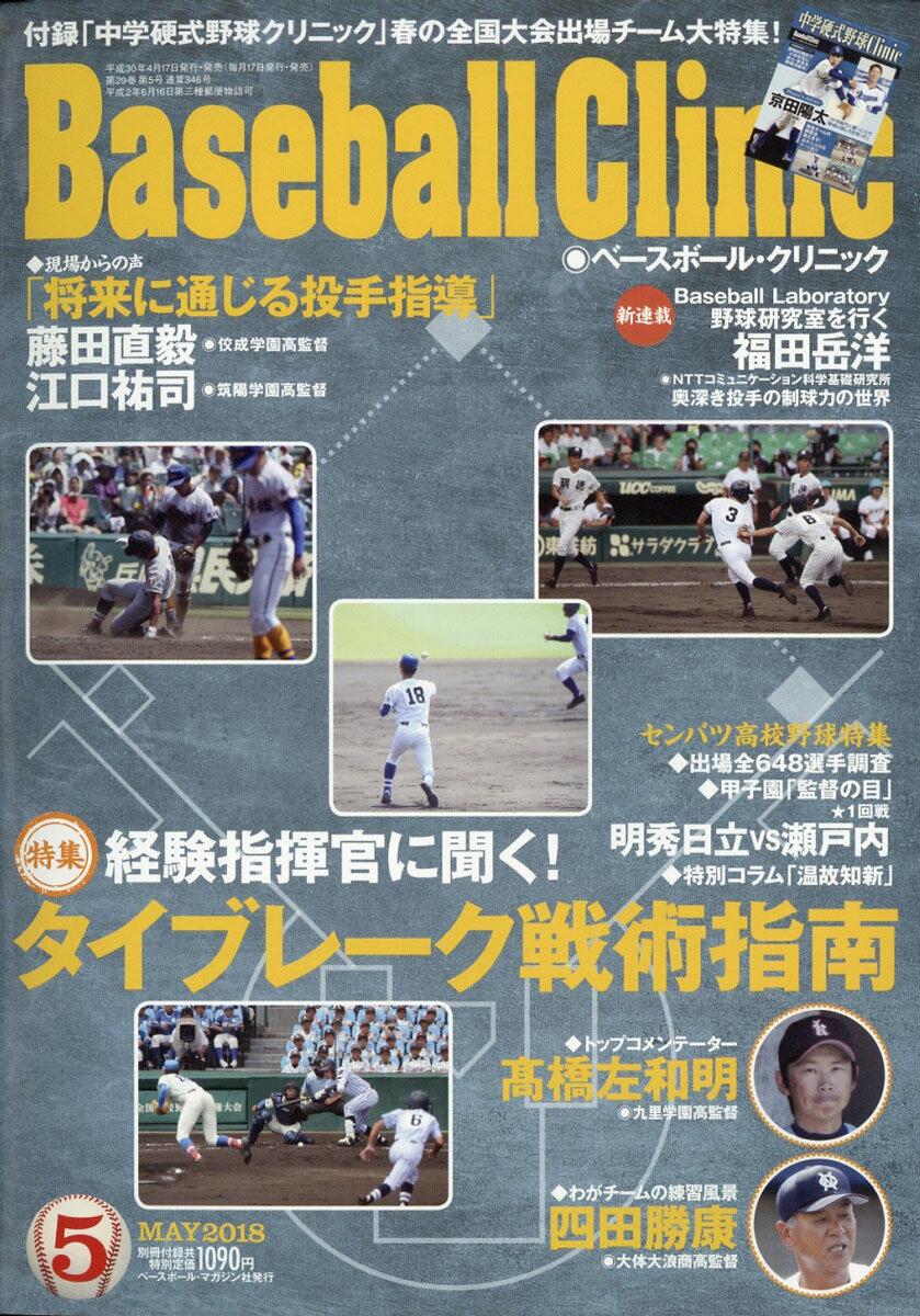 Baseball Clinic (ベースボール・クリニック) 2018年 05月号 [雑誌]