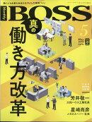 月刊 BOSS (ボス) 2018年 05月号 [雑誌]