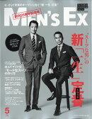 MEN'S EX (メンズ・イーエックス) 2018年 05月号 [雑誌]