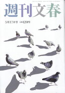 週刊文春 2018年 5/17号 [雑誌]
