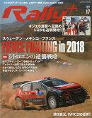 RALLY PLUS (ラリー プラス) vol.17 2018年 5/25号 [雑誌]