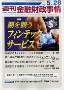 週刊 金融財政事情 2018年 5/28号 [雑誌]