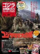 隔週刊 ゴジラ全映画DVDコレクターズBOX (ボックス) 2018年 5/29号 [雑誌]
