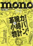 mono (モノ) マガジン 2018年 5/2号 [雑誌]