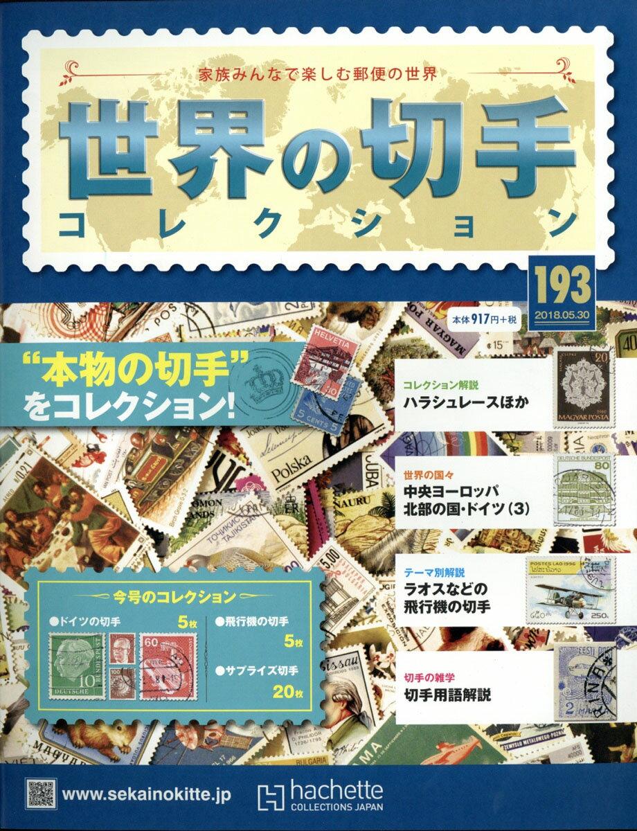 世界の切手コレクション 2018年 5/30号 [雑誌]