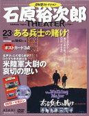石原裕次郎シアターDVD (ディーブイディー) コレクション 2018年 5/27号 [雑誌]