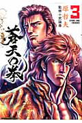 蒼天の拳(3) (ゼノンコミックスDX) [ 原哲夫 ]